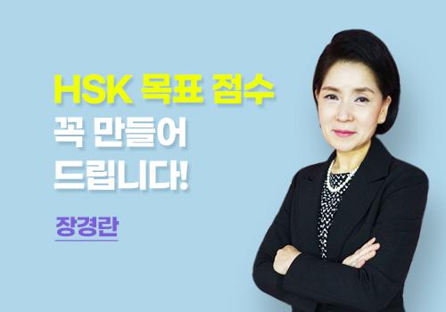 [HSK] 장경란 선생님