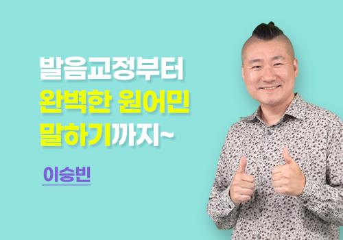 [회화] 이승빈 선생님
