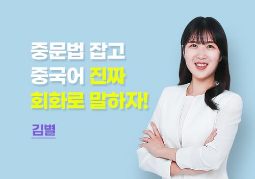 [회화 · 문법] 김별 선생님