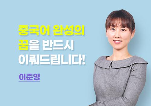 [회화 · 문법] 이준영 선생님