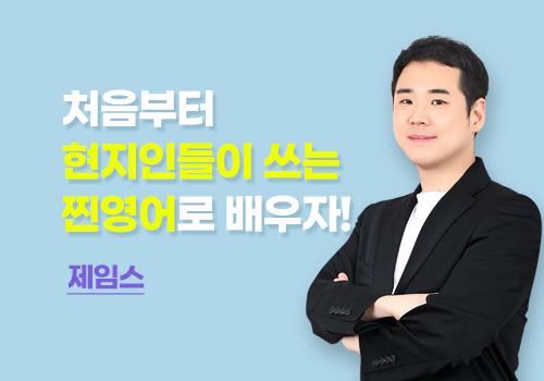 [회화] 제임스 선생님