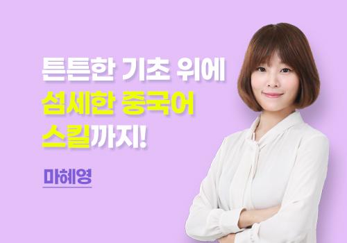 [기초] 마혜영 선생님