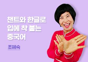 한글로 배우는 우슈한 <br>중국어